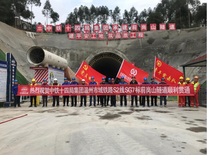 熱烈祝賀溫州市域鐵路S2線前崗山隧道順利貫通!